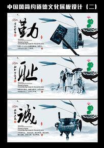 简约大气中国风道德文化展板