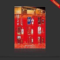 经典红色泸州老窖酒DM宣传单