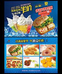 快餐店夏季促销活动宣传单优惠券