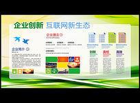 企业文化宣传绿色展板设计