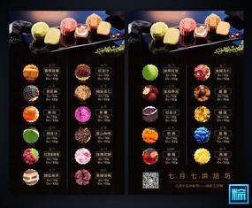 日式月饼菜单psd分层模板
