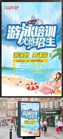 游泳培训海报图片