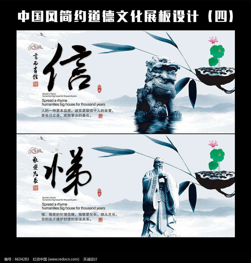 中国风道德文化展板图片