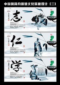 中国风道德文化展板设计