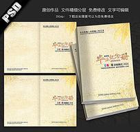 中国风纪念册封面设计
