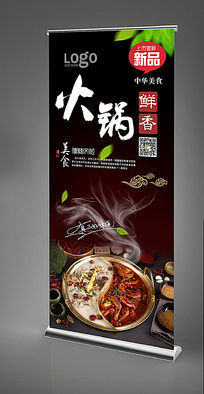重庆美食火锅X展架设计