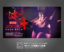 健身美女马甲线宣传海报