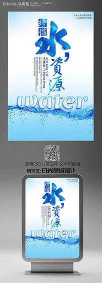 简约蓝色节约用水公益环保宣传海报设计