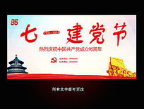 七一建党节95周年庆展板下载