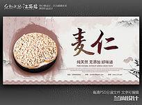 水墨麦仁米五谷杂粮海报设计