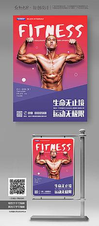 宣传健身教练形象个性海报