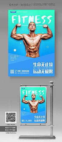宣传健身教练形象海报