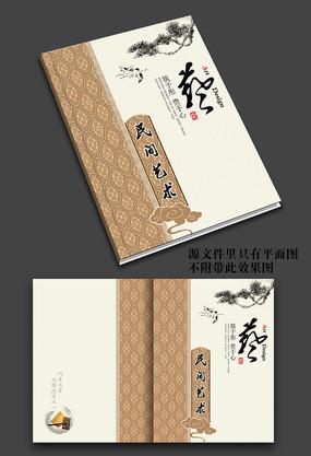 中国风民间艺术画册封面