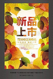 潮流时尚秋季新品上市促销海报设计