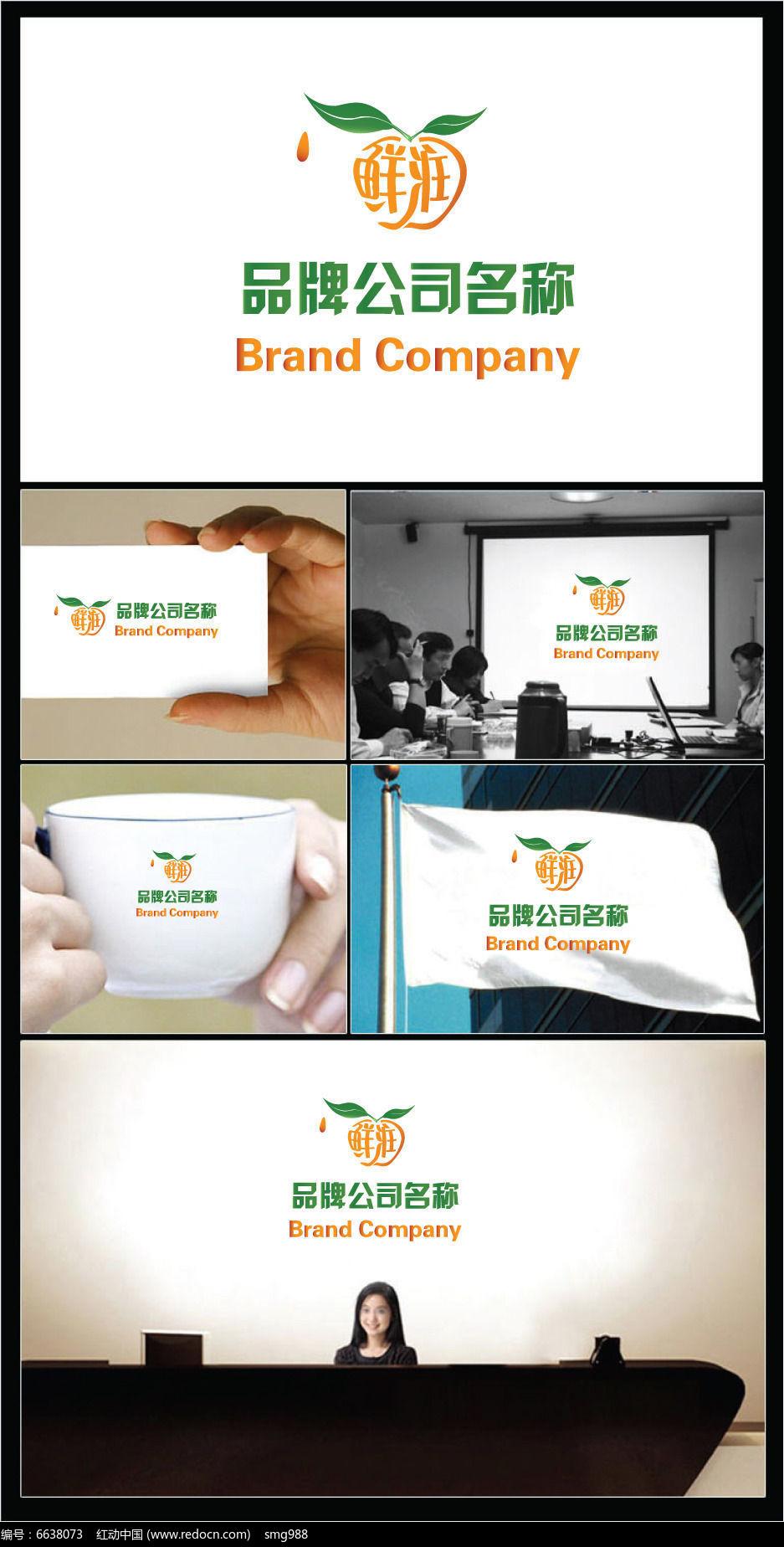 橙子绿叶组成的绿色行业标志图片