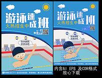 创意简约扁平化游泳招生海报设计