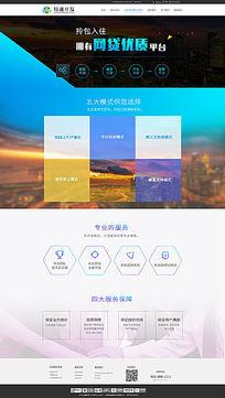 互联网金融类网页UI界面设计