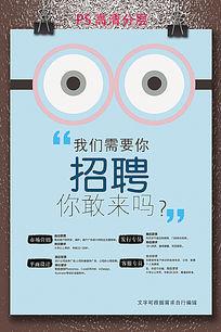 简约清新文字海报设计