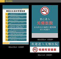 禁烟控烟标识
