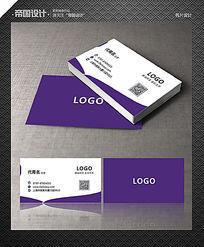 蓝紫色高档名片设计