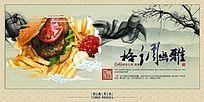 美食文化餐饮展板挂图之格调优雅