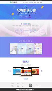 商务风网页UI界面设计