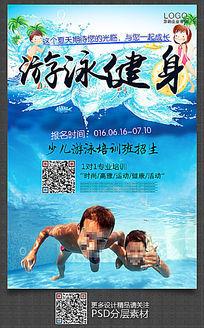 夏季游泳招生培训海报
