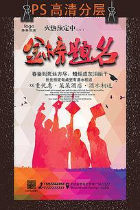 炫彩恭贺金榜题名海报
