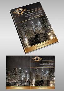 房地产企业画册封面设计