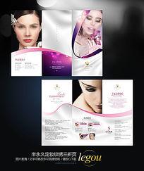 韩式半永久定妆术宣传单