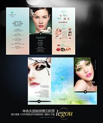 韩式半永久定妆术宣传单设计