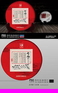 红色普洱茶饼包装设计