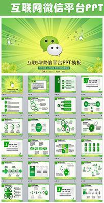 互联网微信平台ppt动态模版