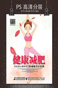 健康减肥海报设计模板