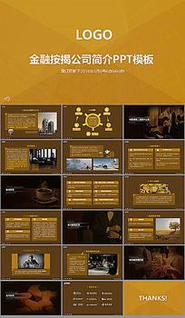 金融服务公司项目介绍PPT模板