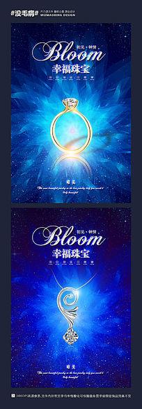 蓝色炫光艳丽珠宝报纸广告