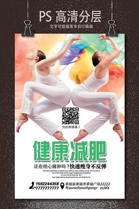 梦幻简约瑜伽减肥瘦身海报