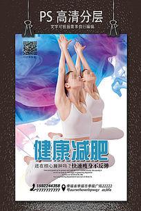 梦幻简约瑜伽减肥瘦身海报模板