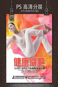梦幻简约瑜伽减肥瘦身设计模板