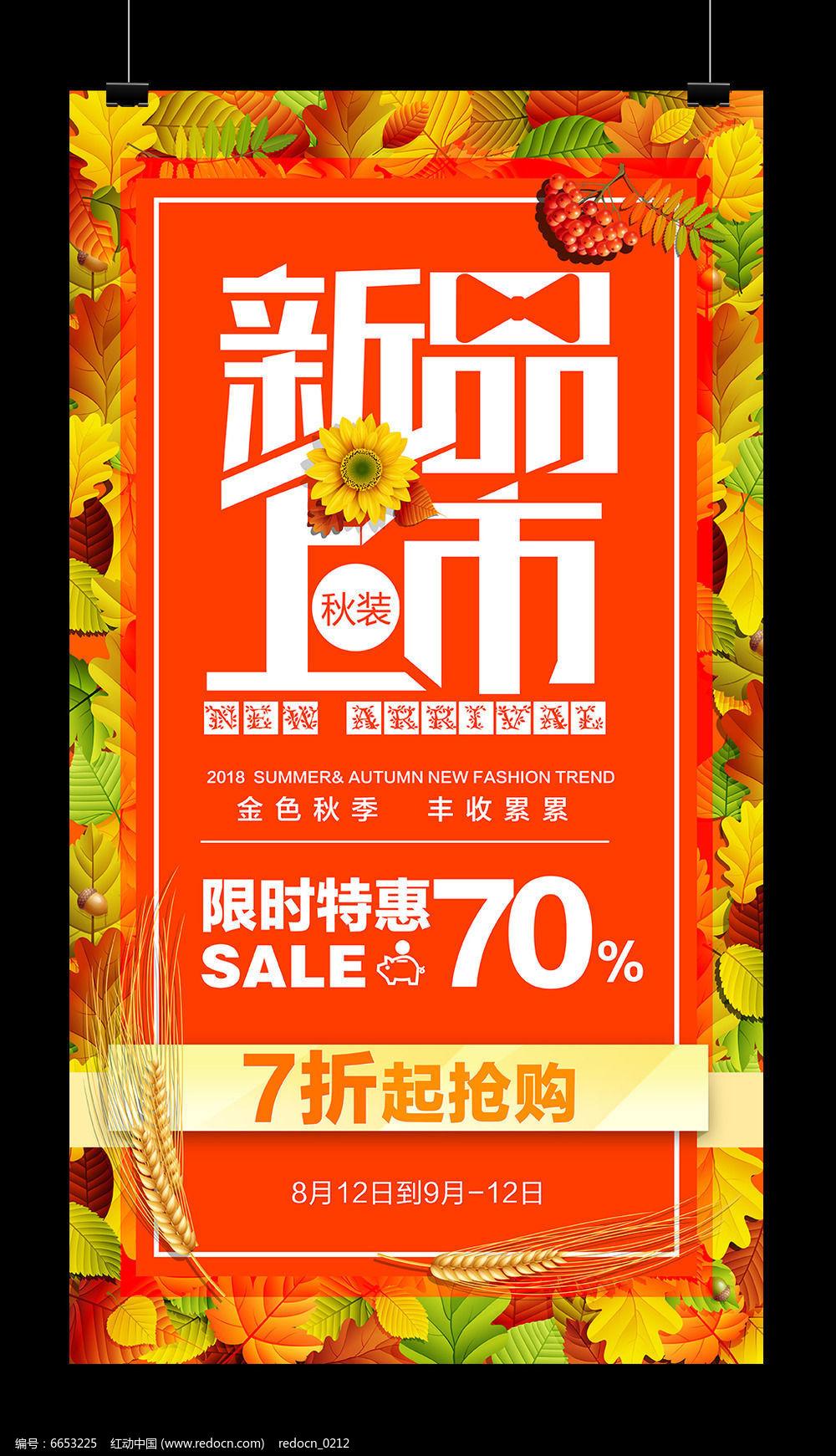 商超秋季新品新装上市宣传海报