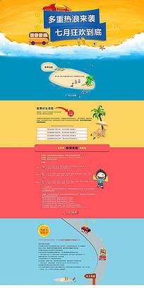 夏季多色块网页活动页面