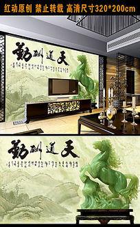 玉雕天道酬勤客厅电视背景墙装饰画