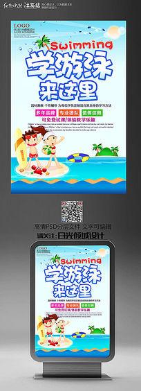 创意游泳培训班招生宣传海报设计