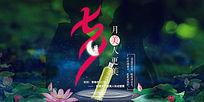 古典七夕情人节淘宝海报