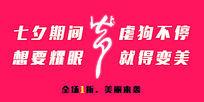 红色标记七夕情人节淘宝海报
