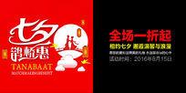 简约古典七夕情人节淘宝海报