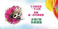 简约七夕情人节淘宝海报