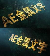 金色大气金属质感文字AE模板