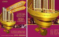 金色飘带房地产海报设计