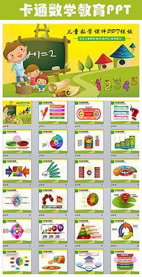 卡通儿童幼儿园小学数学PPT模板